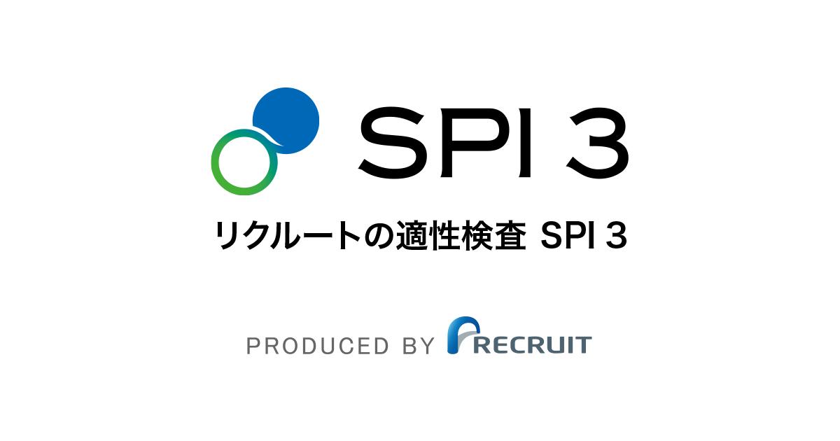 SPI3公式サイト│リクルートの適性検査